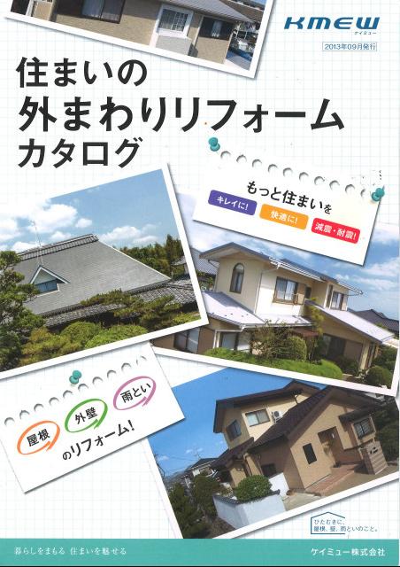 「減震」と「耐震」のリフォーム