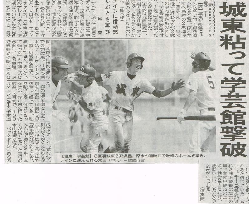 岡山城東野球部 応援記