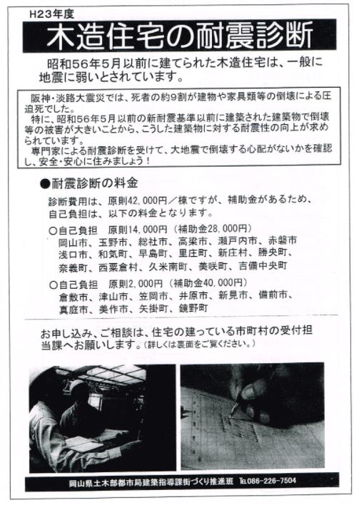 岡山県木造住宅耐震診断 補助金