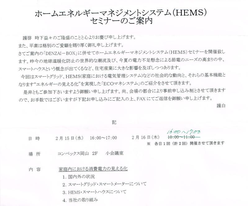 岡山開催 パナソニック電気設備環境住宅プレゼンテーション
