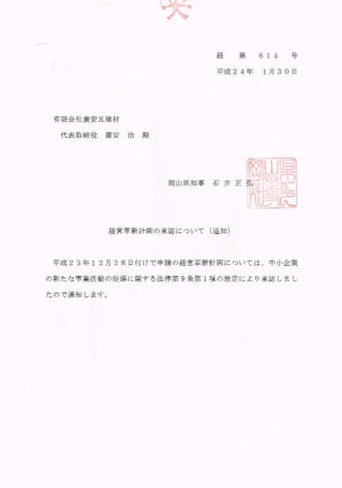 岡山間経営革新計画の承認