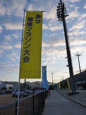 みつ健康マラソン 25th