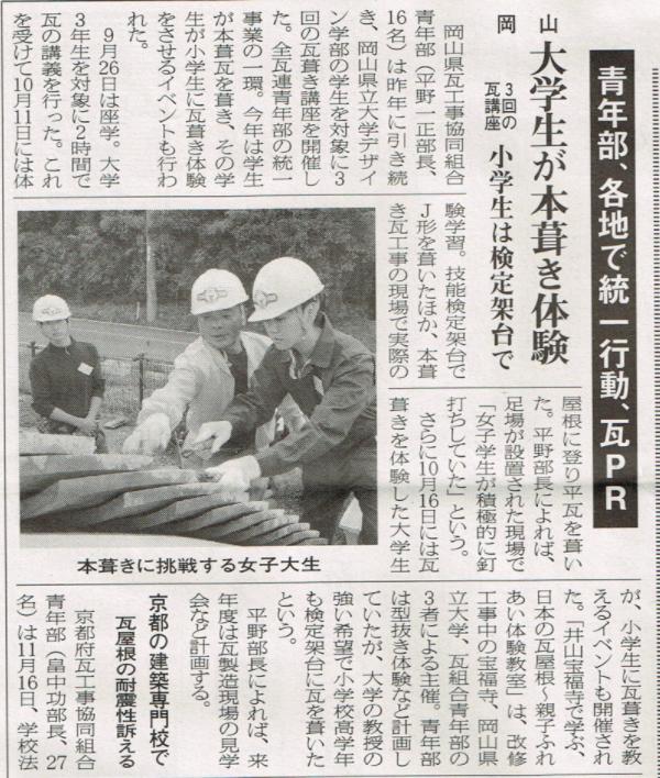 岡山県瓦工事協同組合青年部の活動が記事に!!