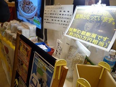 第25回東京ビジネスサミット2011in神戸 レポート