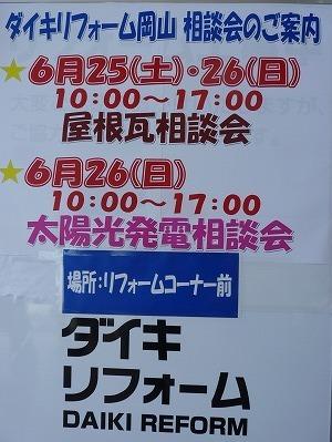 ダイキEX岡山展示会報告
