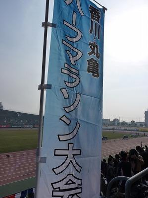 香川 丸亀国際ハーフマラソン