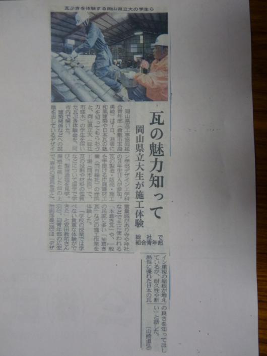 岡山県立大学生コラボ瓦葺き体験まとめ