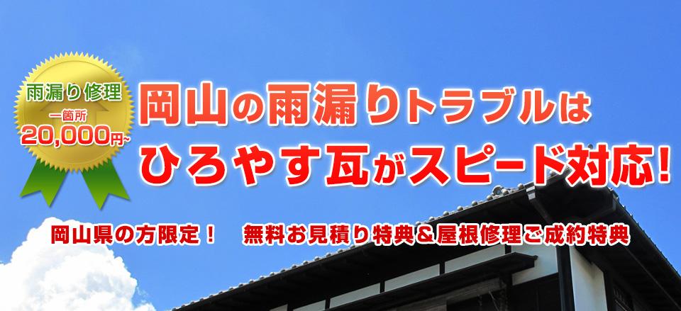 岡山の雨漏りトラブルはひろやす瓦がスピード対応!岡山の方限定!無料お見積り特典&屋根修理ご成約特典
