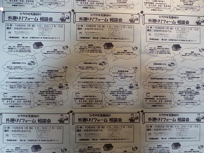 岡山市北区御津 外廻り相談会