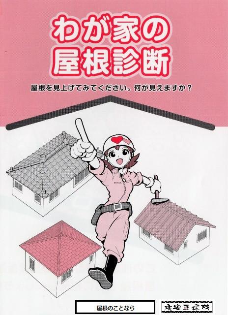 「屋根診断」冊子進呈