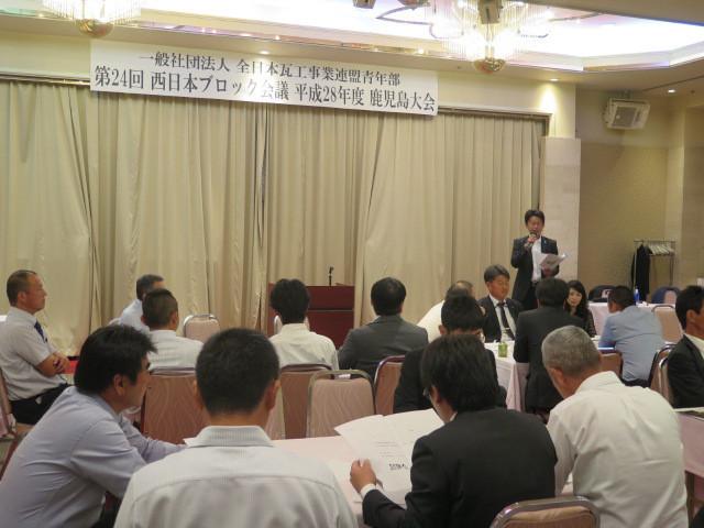 全日本瓦工事業連盟青年部西日本ブロック大会鹿児島2016