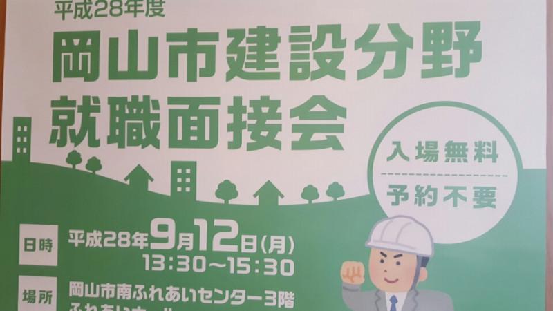 岡山市建設分野就職面接会