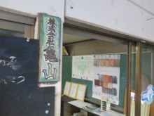 長野県上田市 会社訪問