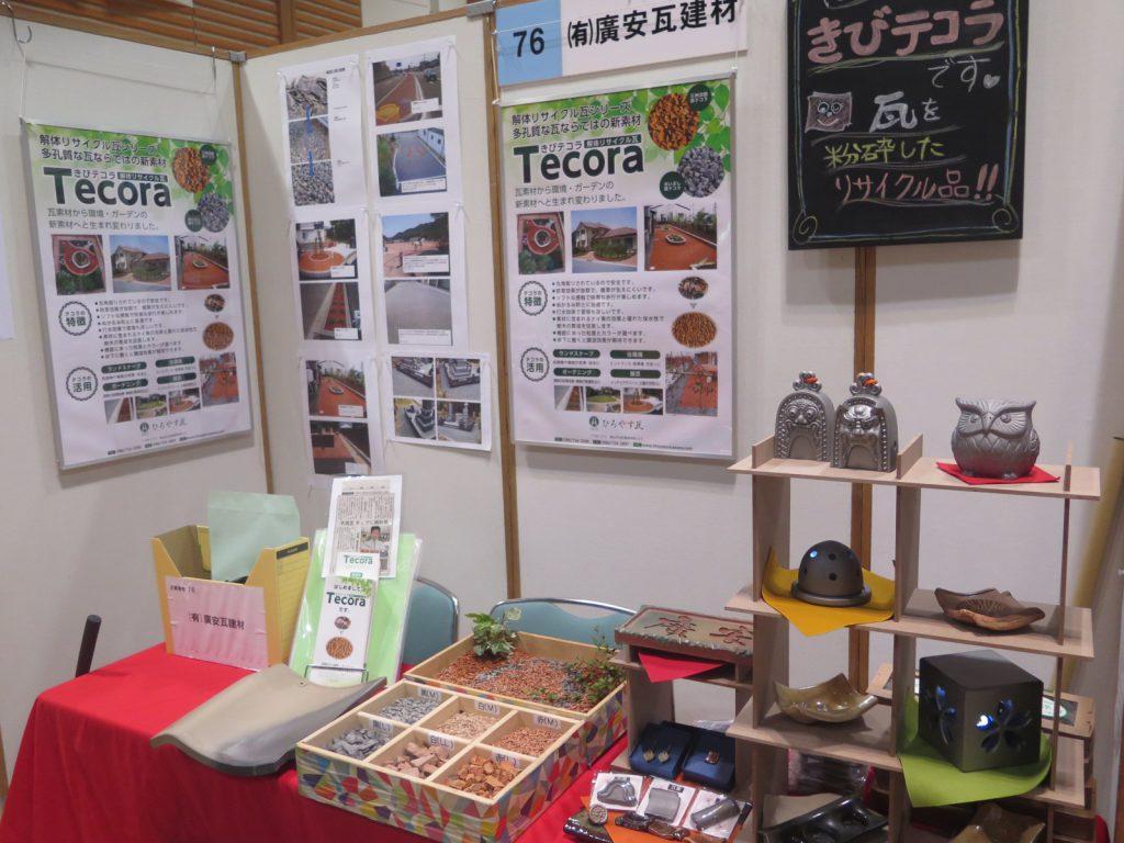 岡山県しんきん合同ビジネス交流会 29.9.13