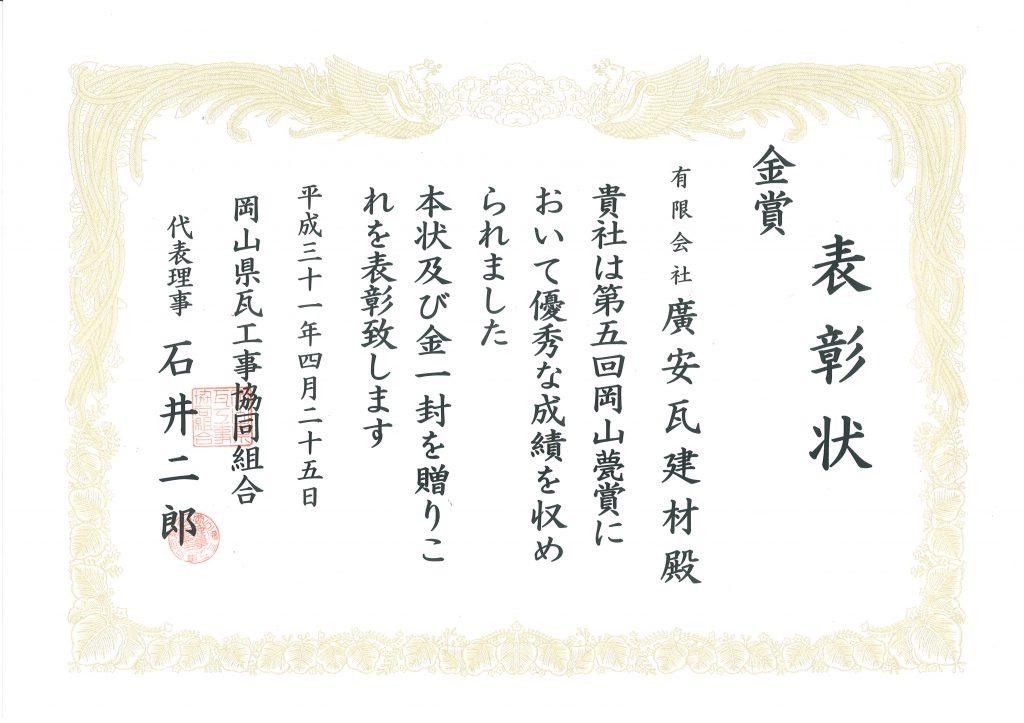 岡山甍賞 金・銀・銅受賞!!