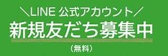 LINE公式アカウント始めました☆