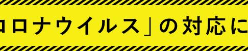 【新型コロナウィルス感染拡大予防対策】