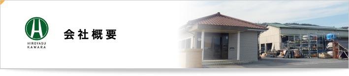 岡山県の瓦葺き替え・屋根リフォーム・雨漏り修理・太陽光発電・ソーラーパネル・Tecora(テコラ)の事なら「ひろやす瓦」にお任せください!