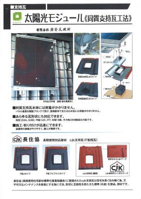 太陽光発電支持瓦