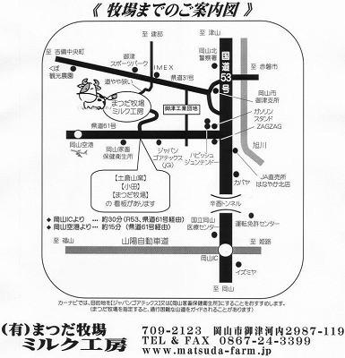 おちゃむの『よろこびの庭』-松田牧場地図