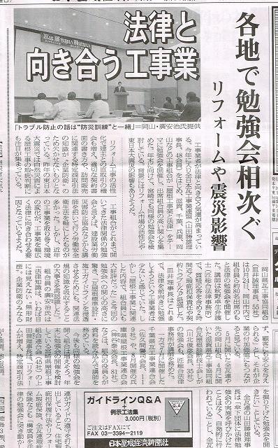 おちゃむの『よろこびの庭』-2012.11.8.屋根新聞掲載記事