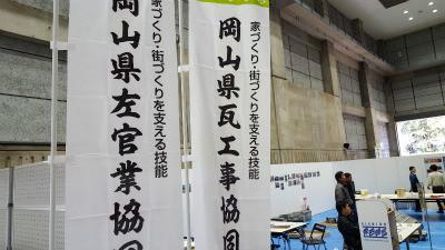 岡山県瓦工事協同組合