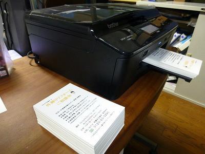 おちゃむの『よろこびの庭』-2012 ミニ展示会案内文書印刷