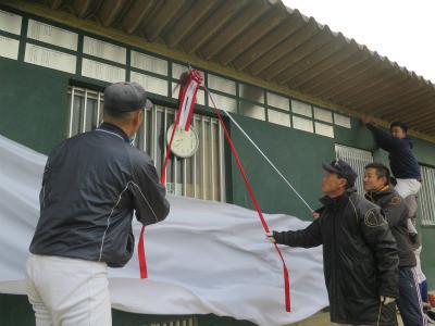 岡山城東高校 野球部30周年記念事業