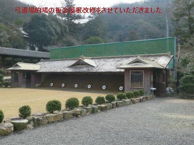 吉備津神社的場