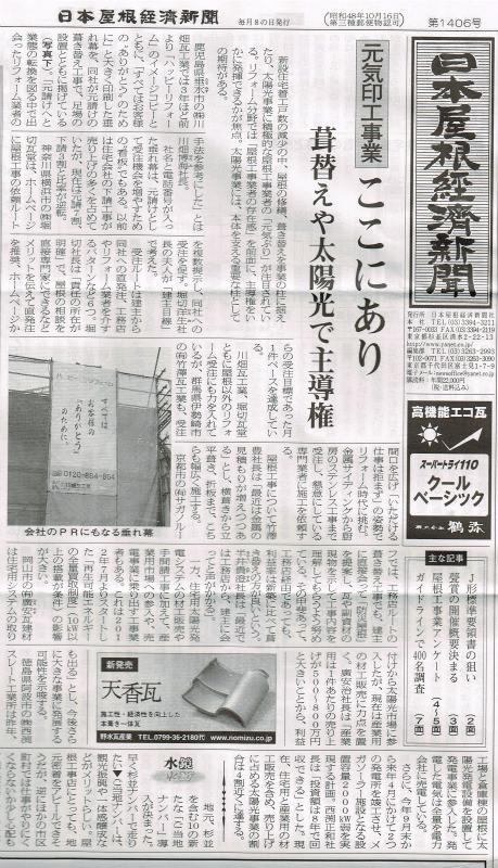おちゃむの『よろこびの庭』-屋根新聞