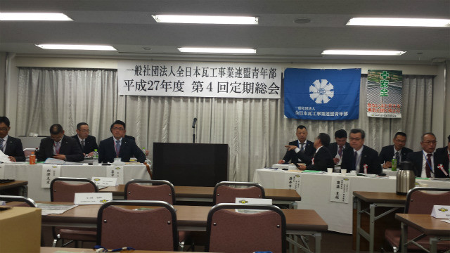 2016年全国瓦工事業連盟総会