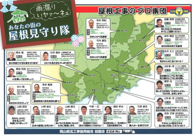 岡山県瓦工事協同組合青年部 マップ