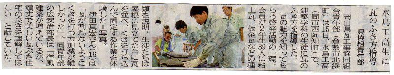 7月16日山陽新聞記事