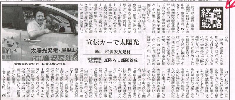 おちゃむの『よろこびの庭』-屋根新聞掲載 20129月8費