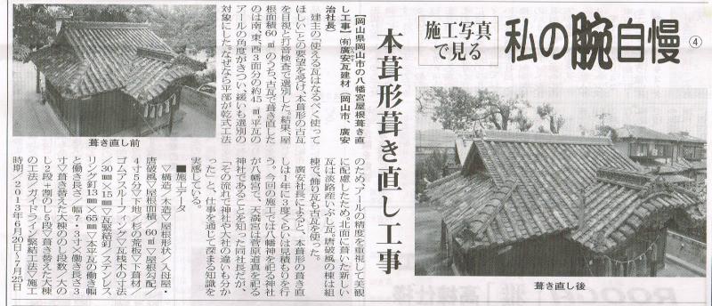 おちゃむの『よろこびの庭』-屋根新聞記事