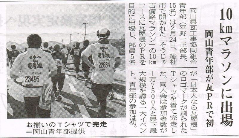 おちゃむの『よろこびの庭』-吉備路マラソン 屋根新聞
