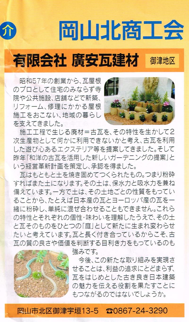 おちゃむの『よろこびの庭』-商工会10月号
