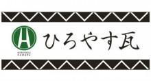ひろやす瓦 ロゴ