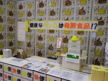 おちゃむの『よろこびの庭』-第25回ビジネスサミット神戸