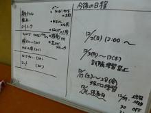 おちゃむの『よろこびの庭』-24.12.2.城東練習メニュー