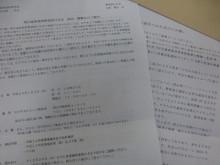おちゃむの『よろこびの庭』-24.12.2 運営委員会文書