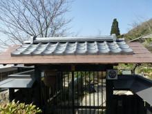 おちゃむの『よろこびの庭』-備前 吉村様邸 門 完成