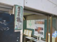 亀山 表札