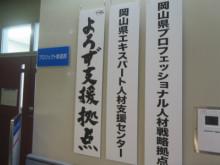 岡山県よろず支援
