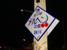おちゃむの『よろこびの庭』-道の駅 新庄看板