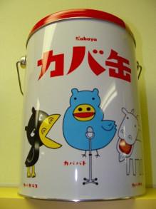 おちゃむの『よろこびの庭』-カバ缶②
