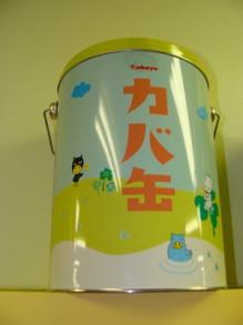 おちゃむの『よろこびの庭』-カバ缶③