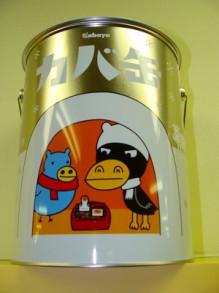 おちゃむの『よろこびの庭』-カバ缶⑤