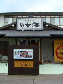 おちゃむの『よろこびの庭』-お食事処 日本海