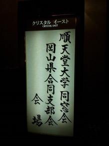 おちゃむの『よろこびの庭』-23.8.27. 順天堂の会